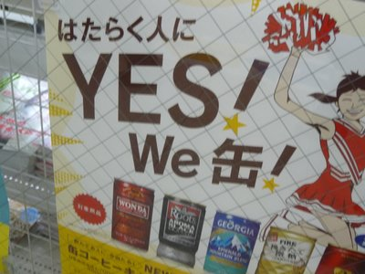 Yes We 缶