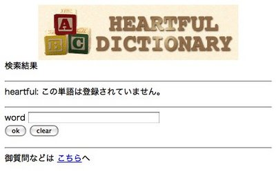 Heartful Dictionary
