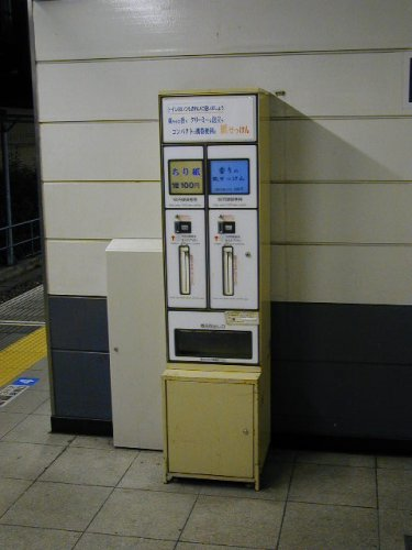 Tissue Vending Machine at Harajuku Station