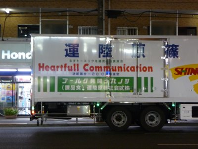 Heartfull Communication